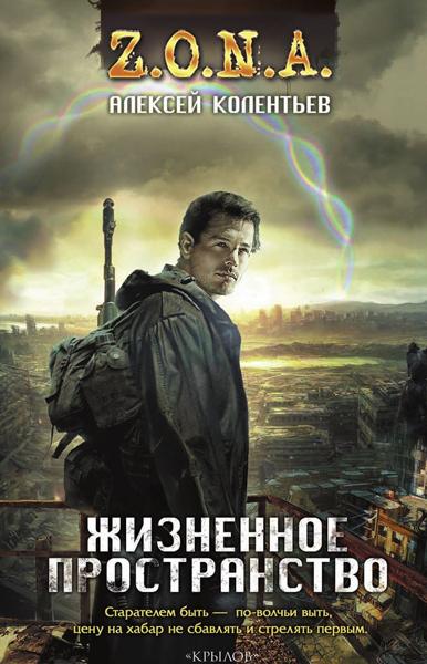 Z.O.N.A - 16 книг (2009-2013) PDF, FB2